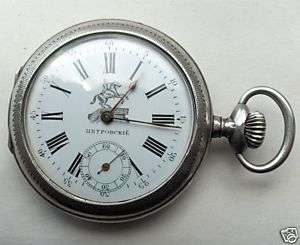ANTIQUE IMPERIAL RUSSIAN SILVER POCKET WATCH PETROVSKIE